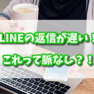 LINEの返信が遅いのは脈なし?!返信が遅くなる理由を解説!