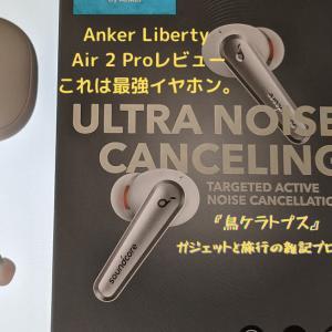 Soundcore Liberty Air 2 Pro 最強ノイキャンイヤホンレビュー