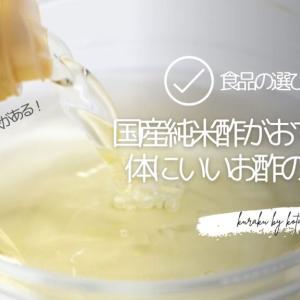 【お酢の選び方】安全なのは国産純米酢!こだわるなら静置発酵法!おすすめなお酢5選