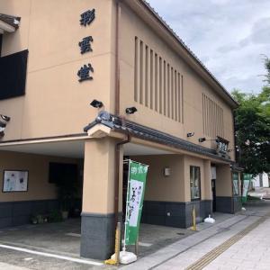 彩雲堂 本店