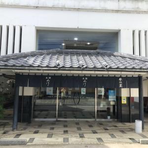 風流堂 寺町本店