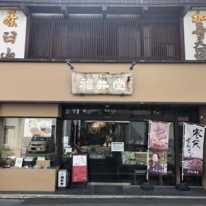 福井堂 備前本店