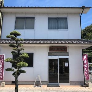 古田秋栄堂