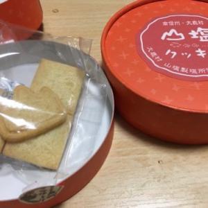 大鹿村の山塩クッキー☆