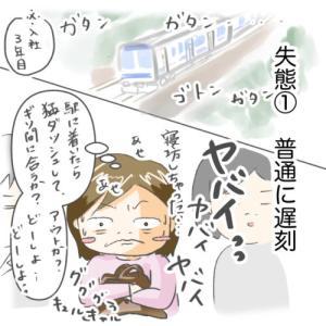 家族日記|私の人生、寝坊との戦い【社会人時代①】