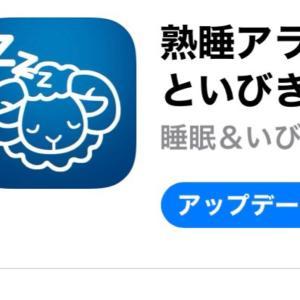 養生に使ったアプリ