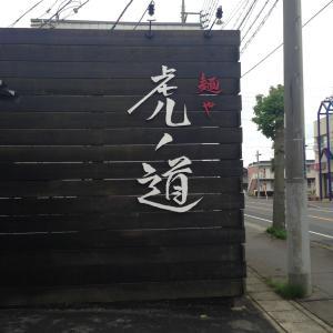 【ラーメン】麺や虎ノ道【茨城・ひたちなか市】