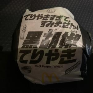 【マクドナルド】さっそく新てりやき食べてみました!