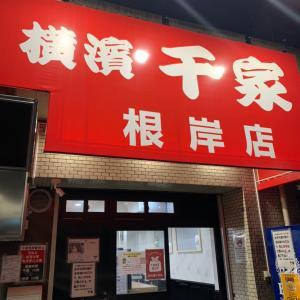【千家】家系の中で最も美味しいお店【神奈川・横浜市磯子区】