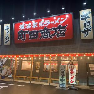 【町田商店】5/24に新規OPEN!夜遅くでも食べれます【神奈川・横浜市戸塚区】