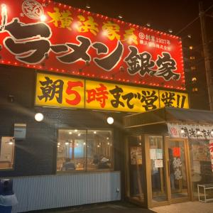 【銀家】時短営業しないお店がポツポツと【神奈川・横浜市戸塚区】