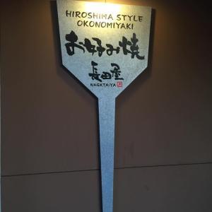 【長田屋】広島名物を1度に2つ味わえます【広島・広島市】