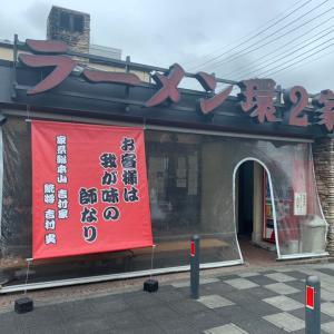 【環2家】みんな大好き吉村家直系ラーメンの1つ【神奈川・横浜市港南区】