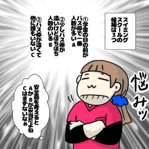 【2】学童を嫌がる長男!~スイミングで学童を乗りきる⁉~