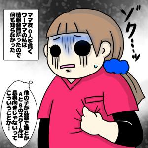 【5】学童を嫌がる長男!~学童期の問題行動~