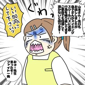【6】学童を嫌がる長男!~モンスターペアレントって?~