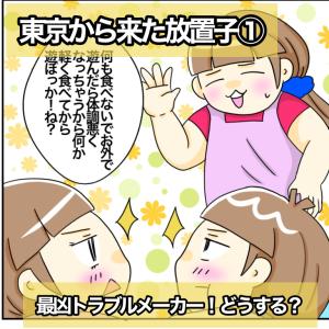 【1】東京から来た放置子〜放置子とは?放置子はトラブルメーカー!?〜