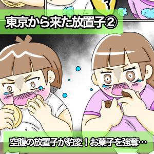 【2】東京から来た放置子〜子どもの捕食は第四の食事〜