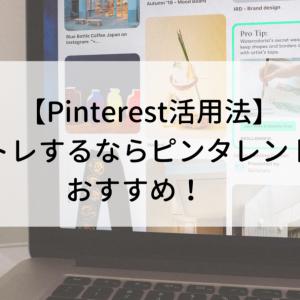【Pinterest活用法】筋トレするならピンタレントがおすすめ!