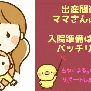 【販売員が教える】出産時の入院準備 7つの必須アイテム&あったら便利な3つのアイテムをご紹介!