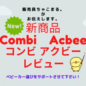 【新商品レビュー】Combi(コンビ)B型ベビーカーAcbee(アクビィ)JM!シート丸洗いでいつも清潔!
