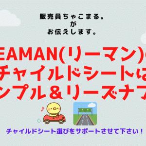 【販売員おすすめ】LEAMAN(リーマン)のチャイルドシートは安くて優秀!