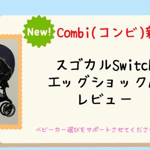 【新商品レビュー】Combi(コンビ)スゴカルSwitchエッグショックAN~旧商品スゴカルSwitchエッグショックXLとの違いは?~