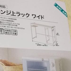 Room3:キッチンのレンジ台が驚くほど綺麗に使いやすく!「レンジラック」がとてもおススメ!