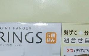 Room13:帽子や小物を省スペースに収納できるグッズの紹介!ハンガーを繋げたアイディア商品「ジョイントハンガー RINGS」が便利!
