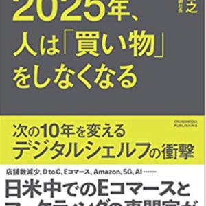 『2025年、人は「買い物」をしなくなる』望月 智之