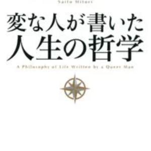『変な人が書いた人生の哲学』斎藤一人