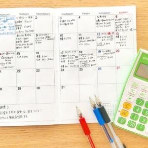 【三日坊主は】貯金したいなら、節約の前に家計簿で家計の収支を把握!【もう卒業】