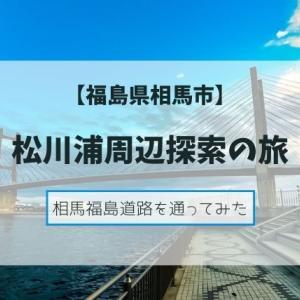 【相馬市】祝!全線開通『相馬福島道路』を使ってドライブしてきた!【観光】