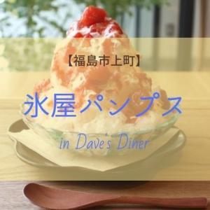 【福島市】福島のかき氷専門店 氷屋パンプス in Dave's Diner