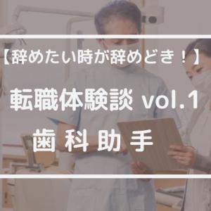 【仕事やめたい】私の退職・転職体験談 vol.1 歯科助手編