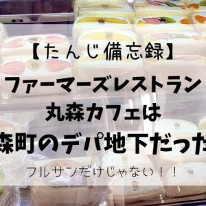【丸森町】ファーマーズレストラン 丸森カフェ特集【フルサンだけじゃない!】