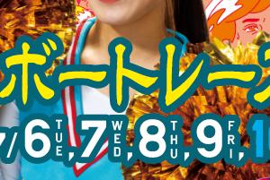 全国ボートレース甲子園2021【ボートレース丸亀】