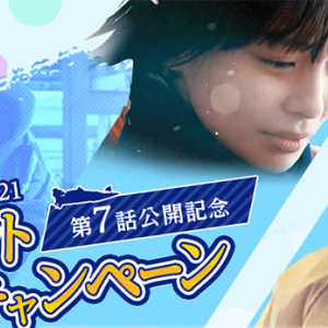 【CM7話公開記念】2021年ボートレースCMプレゼントキャンペーン