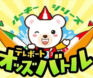 ルーキーシリーズのテレボートオッズバトルに参加しよう!