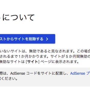 Googleアドセンス審査承認後、9ヶ月ほど設置せず放置していたら再審査に。その後の対応手順などを書きます!