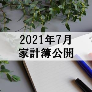 【2021年7月】新社会人の家計簿公開 寸志を頂きました!