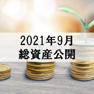 【2021年9月】新社会人の総資産公開 入社半年で100万円の資産増加!