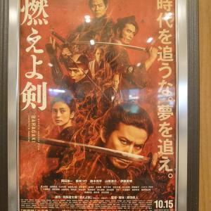 映画鑑賞:燃えよ剣