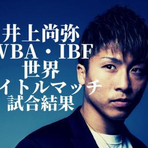 【WBA試合結果】井上尚弥3RでKO勝ち!次の対戦相手は誰?