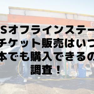 BTSロサンゼルスコンサートのチケット販売はいつ?日本でも購入できるのか調査!