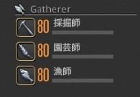 【FF14のギャザクラ】ギャザラーとは?