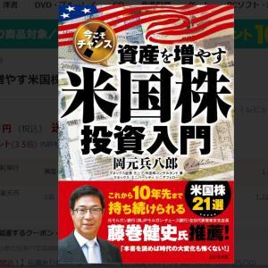 「資産を増やす米国株投資入門」岡元兵八郎著を読んで米国株(アメリカ株)投資に活かす