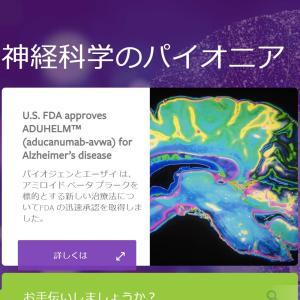 市場予測1兆円の新薬!?ADUHELM(アデュカヌマブ)製造元バイオジェンBiogen[BIIB]の徹底分析!