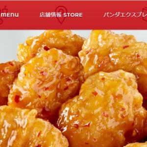 ビヨンドミートBeyond Meat【BYND】提供、パンダエクスプレスのビヨンドミートオレンジチキンは美味しいと評判のよう。