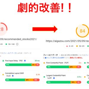 cocoonテーマ使用中に、アドセンスadsense自動広告のまま、PageSpeed Insightsの点数を劇的に改善する方法